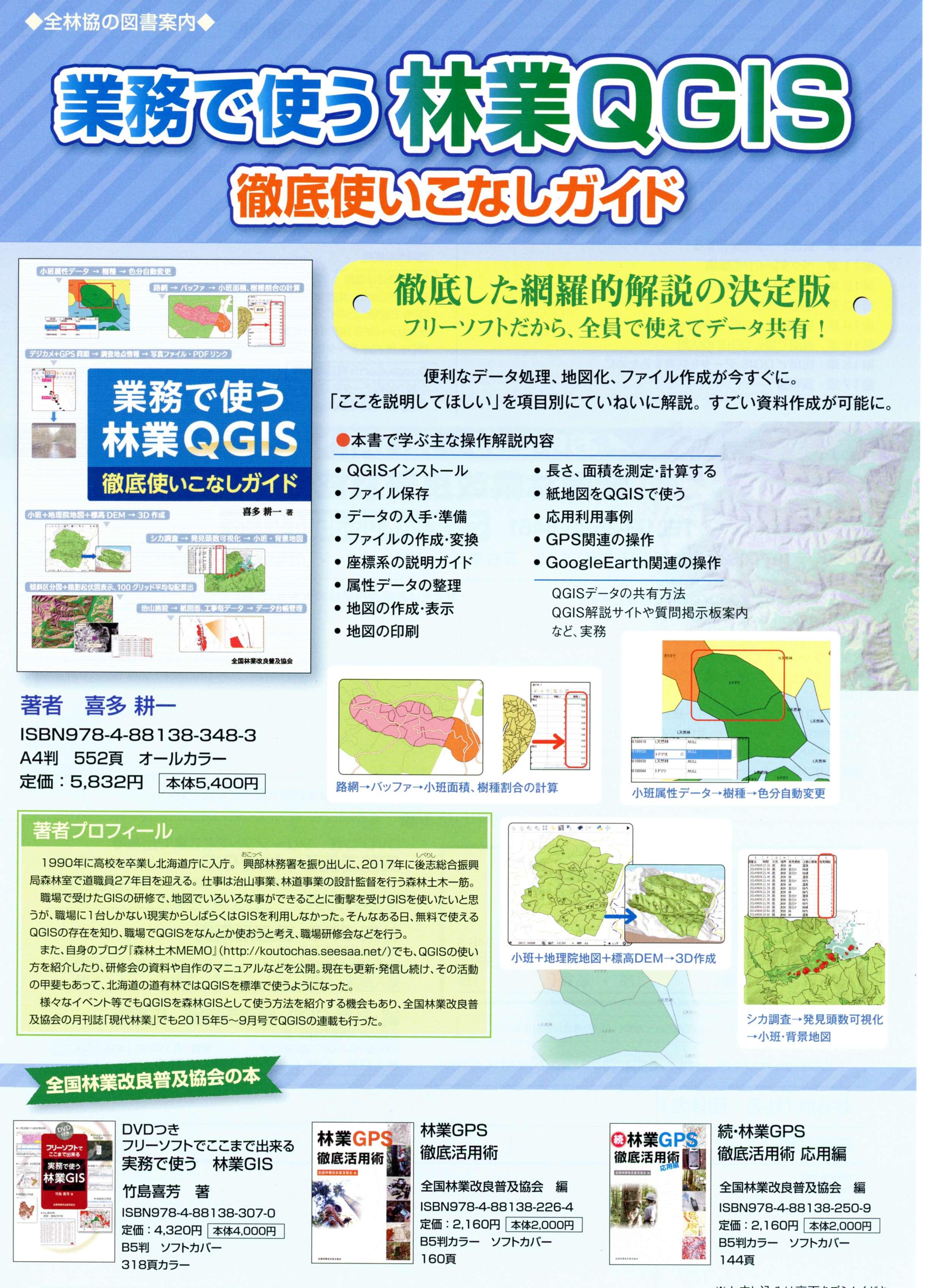 林業QGIS
