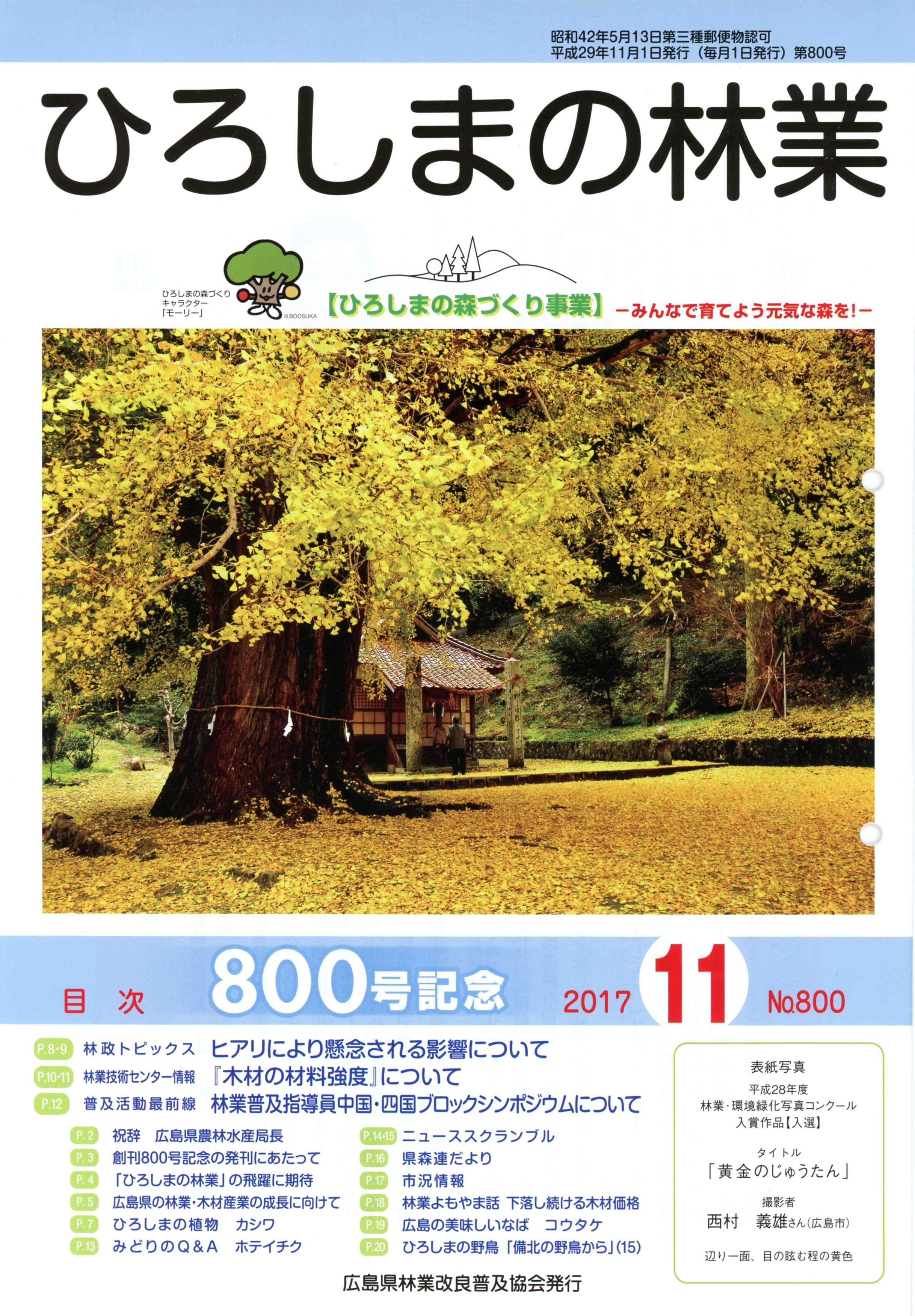 ひろしまの林業11月号125