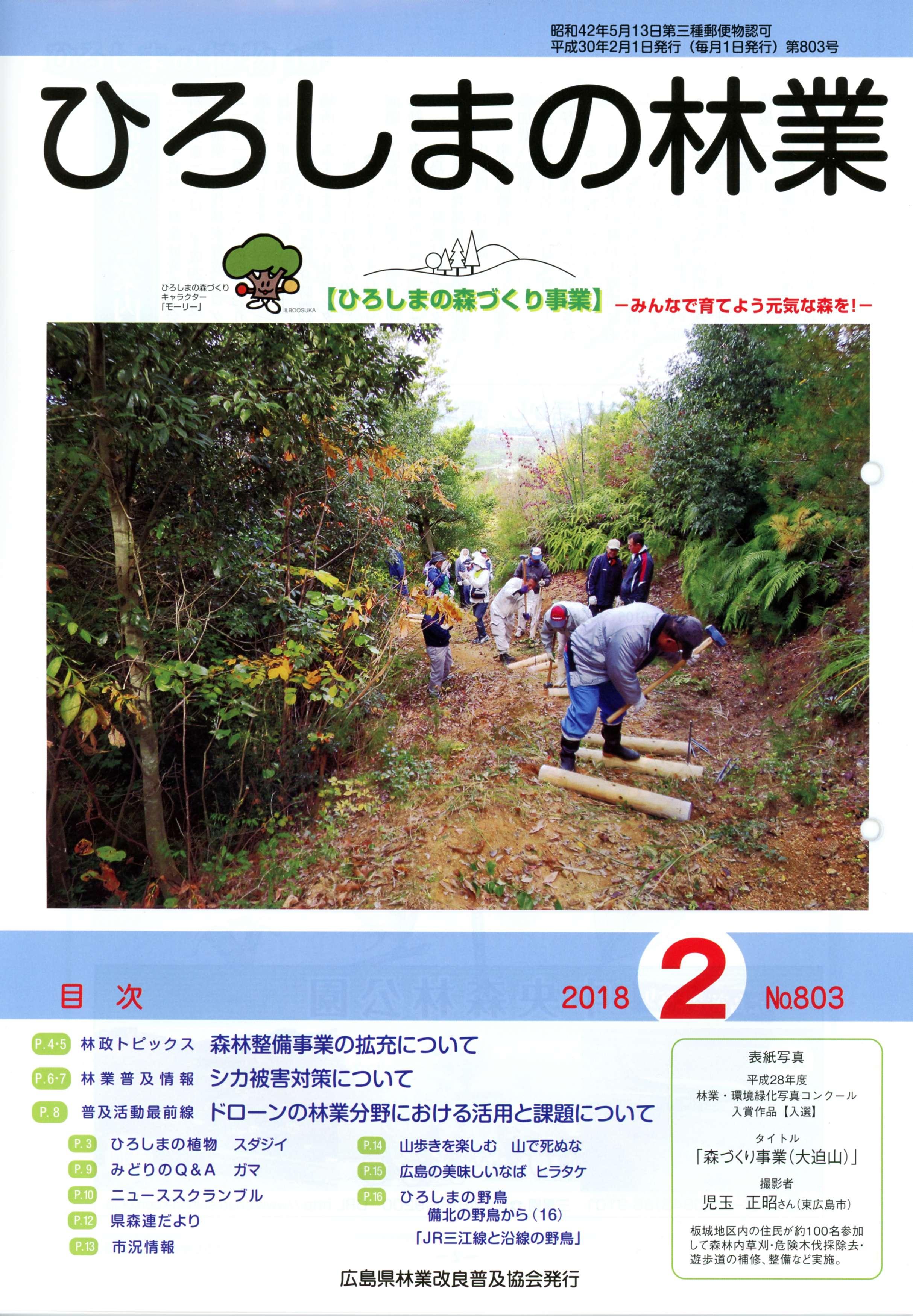 ひろしまの林業2月号